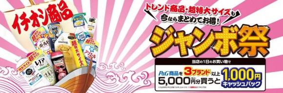 アマゾンのP&G1,000円キャッシュバックキャンペーン