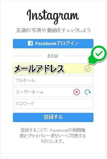 Instagram(インスタグラム)のメールアドレスが登録できない (1)