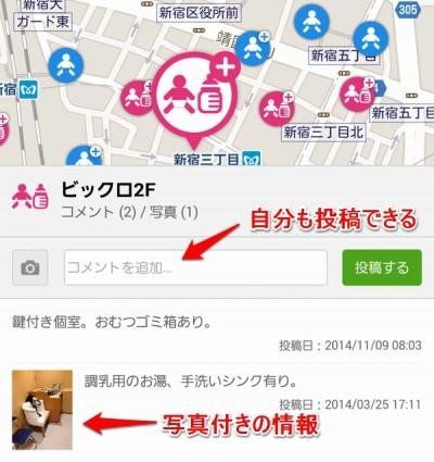 「授乳室」「オムツ替え」の無料検索アプリ「ベビ★マ」 (4)
