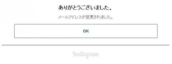 Instagram(インスタグラム)メールアドレス再登録 (2)