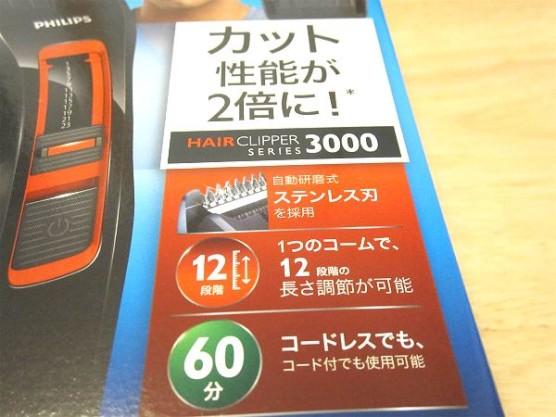 フィリップス電動バリカンHC3420 (1)