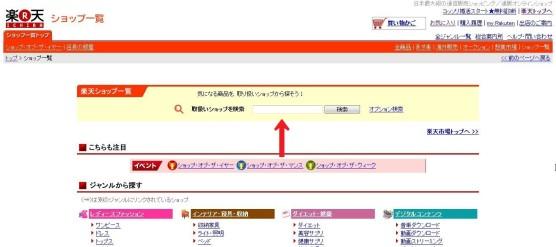 楽天ショップレビュー検索1