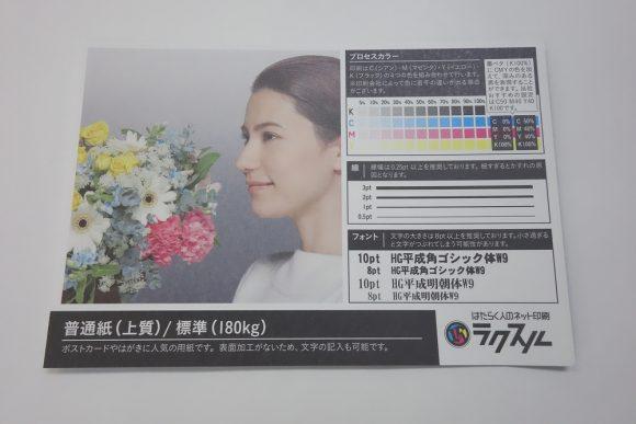 ラクスルの年賀状印刷の印刷品質