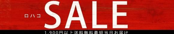 LOHACO(ロハコ)セール