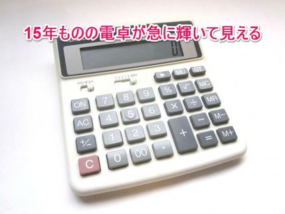 電卓の写真 (1)