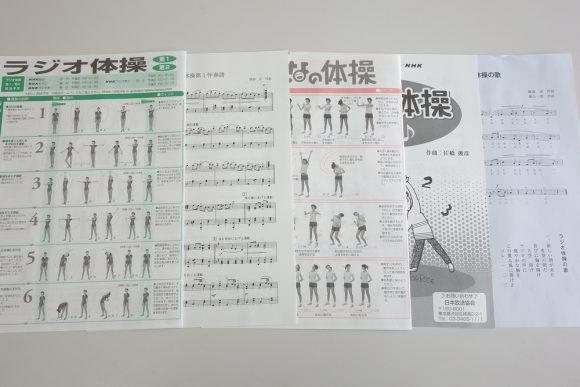 NHKに依頼して届いたラジオ体操第一と第二の楽譜 (4)