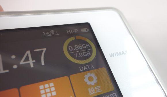 WiMAXとLTEの7GB制限もあり