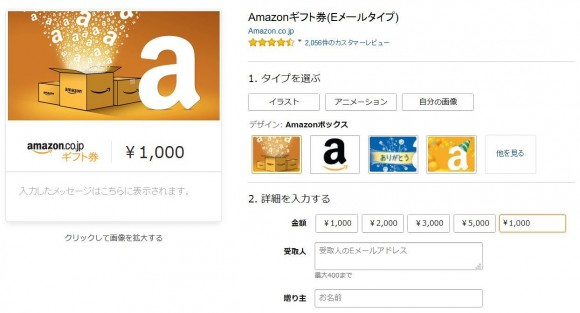 ブイプリカの使い道_アマゾンギフト券への交換手順