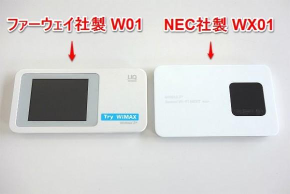 wimax2_ルーターのW01とWX01のサイズ比較 (6)
