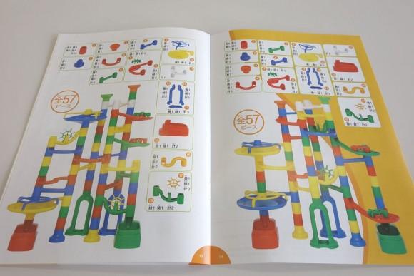 ピタゴラスイッチのおもちゃ「くもんのくみくみスロープ」説明書 (8)