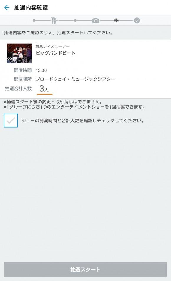 東京ディズニーシーのビッグバンドビートの抽選アプリ画面 (8)