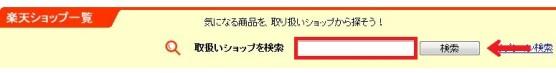 楽天ショップレビュー検索2