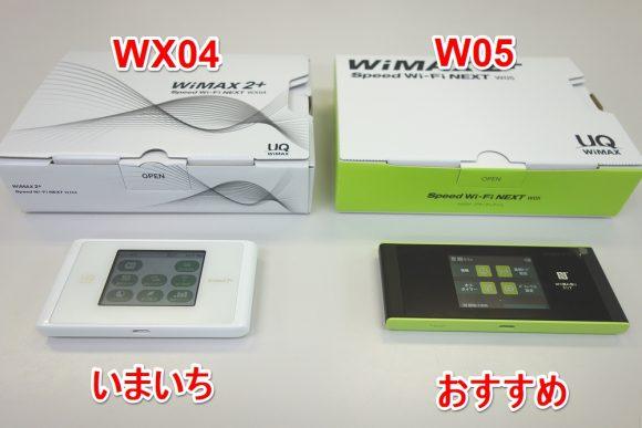 WiMAXのルーターはWX04とW05を比較したらW05がおすすめ