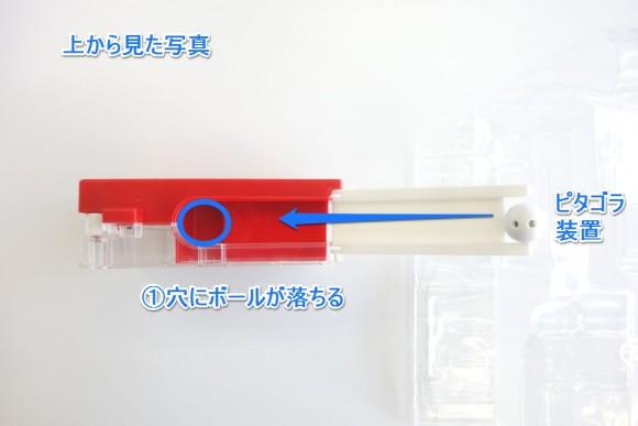 ピタゴラスイッチ_ピタゴラ装置用ゴール_ピタゴラゴール1号 (4)