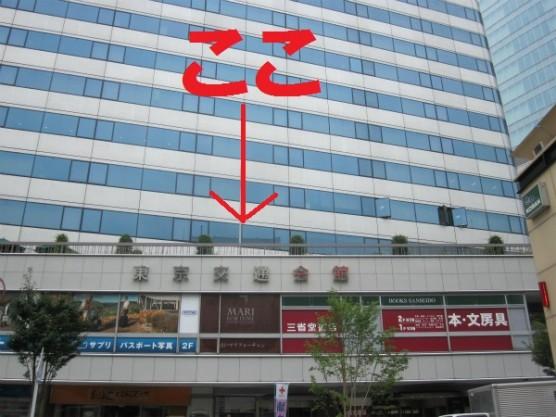 東京交通会館 (22)