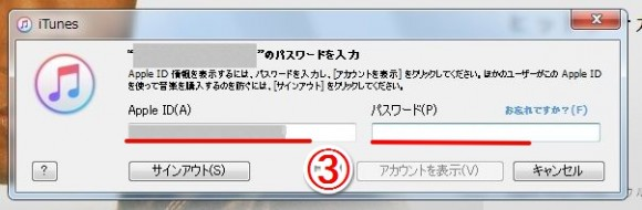 iTunes上でAppleMusic無料期間後の自動更新を止める設定方法 (2)