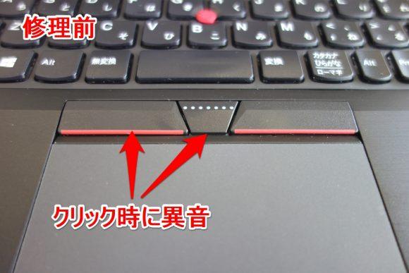 レノボのパソコンのクリック分が壊れて修理へ