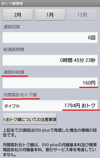 050plus_2013年12月の料金