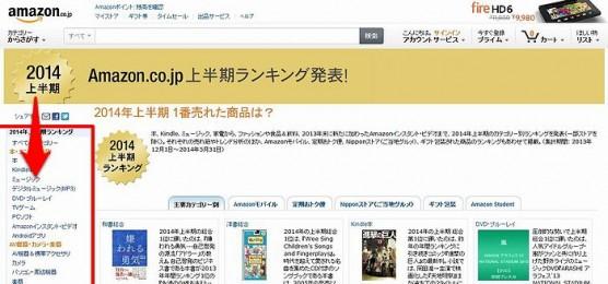 Amazonのランキングページ (2)