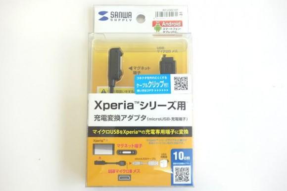 サンワサプライのXperia用充電マグネットケーブル_AD-USB21XP (11)