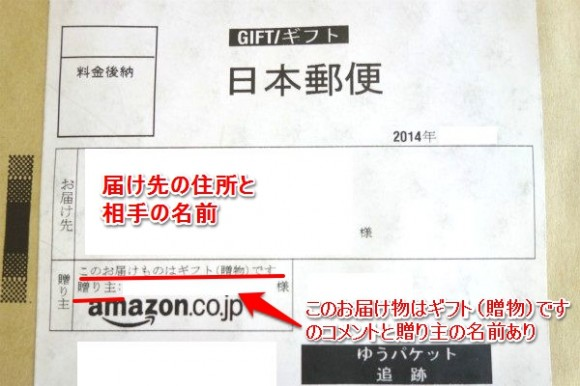 アマゾンのギフト設定の封筒表書き