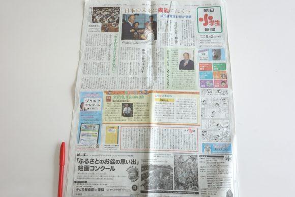 朝日小学生新聞の評判・口コミ (2)