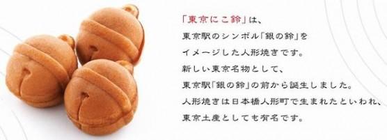 東京にこ鈴「にこ鈴焼き 8個詰合」 (1)