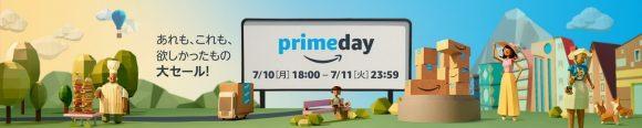 Amazon PrimeDayプライムデー2017