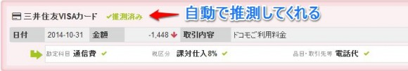 全自動確定申告ソフト「freee(フリー)」 (2)