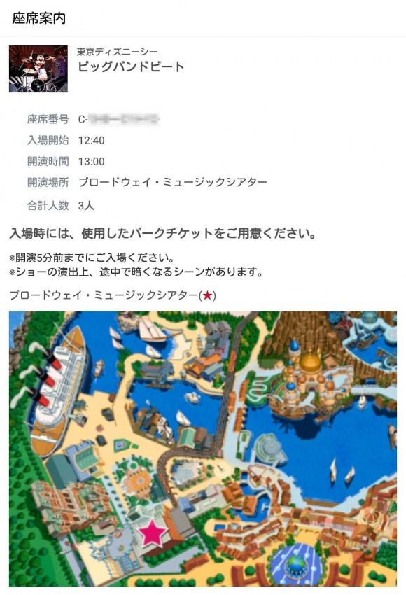 東京ディズニーランドとシーの抽選アプリ (12)