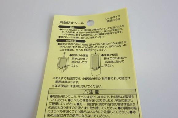 小便の飛散防止シール (2)