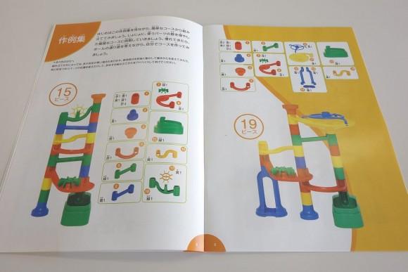 ピタゴラスイッチのおもちゃ「くもんのくみくみスロープ」説明書 (4)