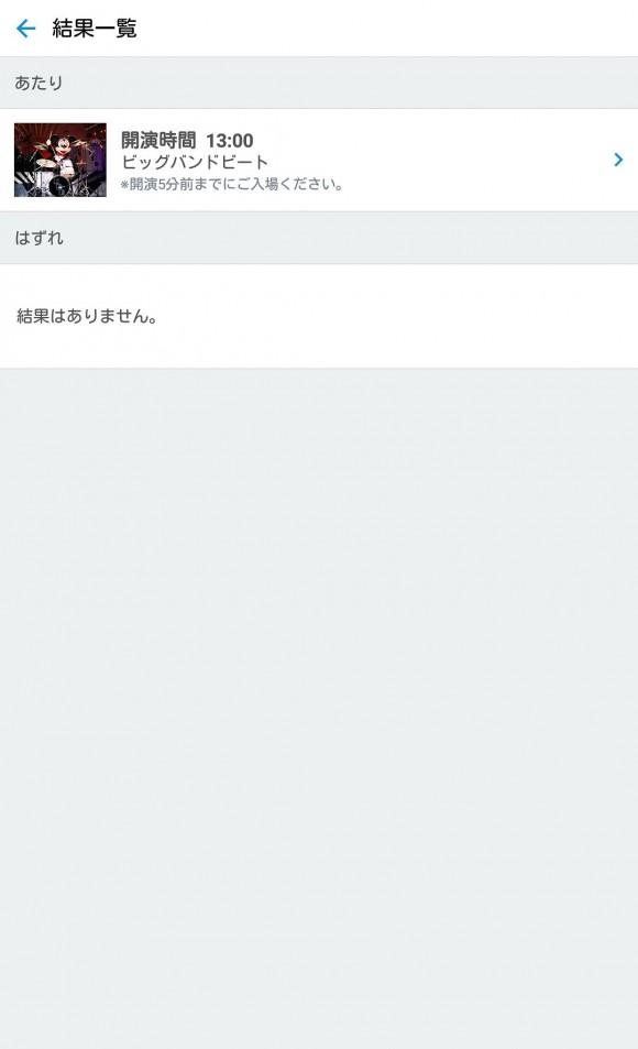 東京ディズニーシーのビッグバンドビートの抽選アプリ画面 (1)