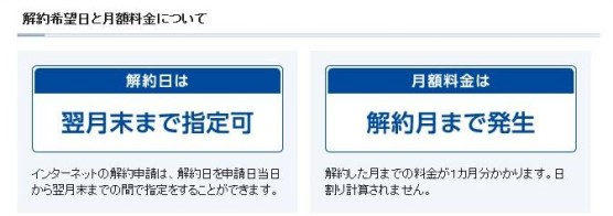 niftywimax解約方法 (4)