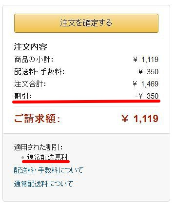 アマゾンを送料無料にする方法_書籍を一緒に購入する
