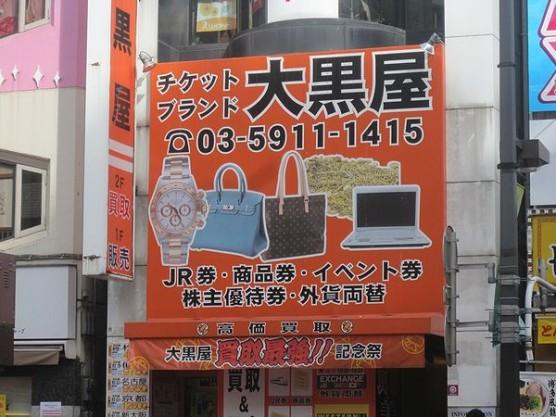 ticketshop